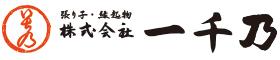 株式会社一千乃